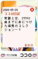 Ccl090529